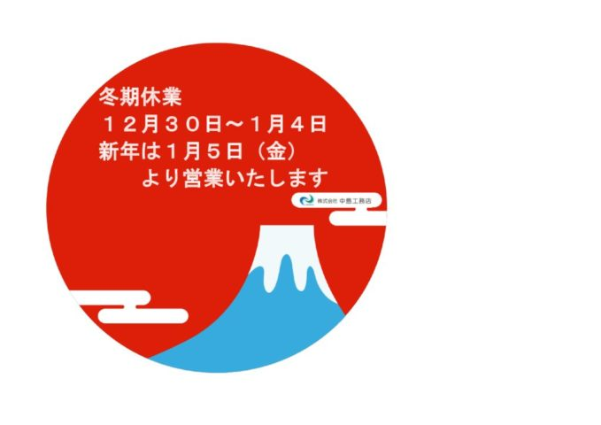 thumbnail of 冬期休業