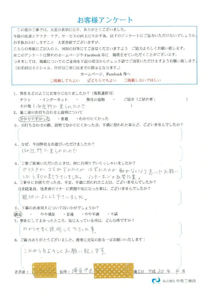 thumbnail of 花畑様アンケート