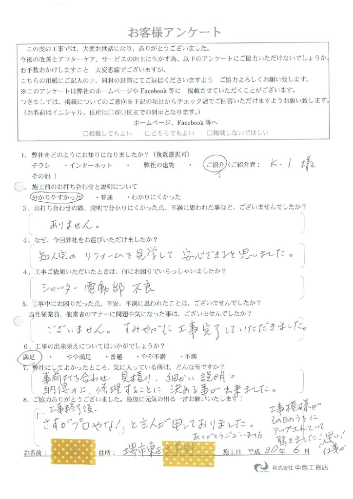 thumbnail of 山敷様