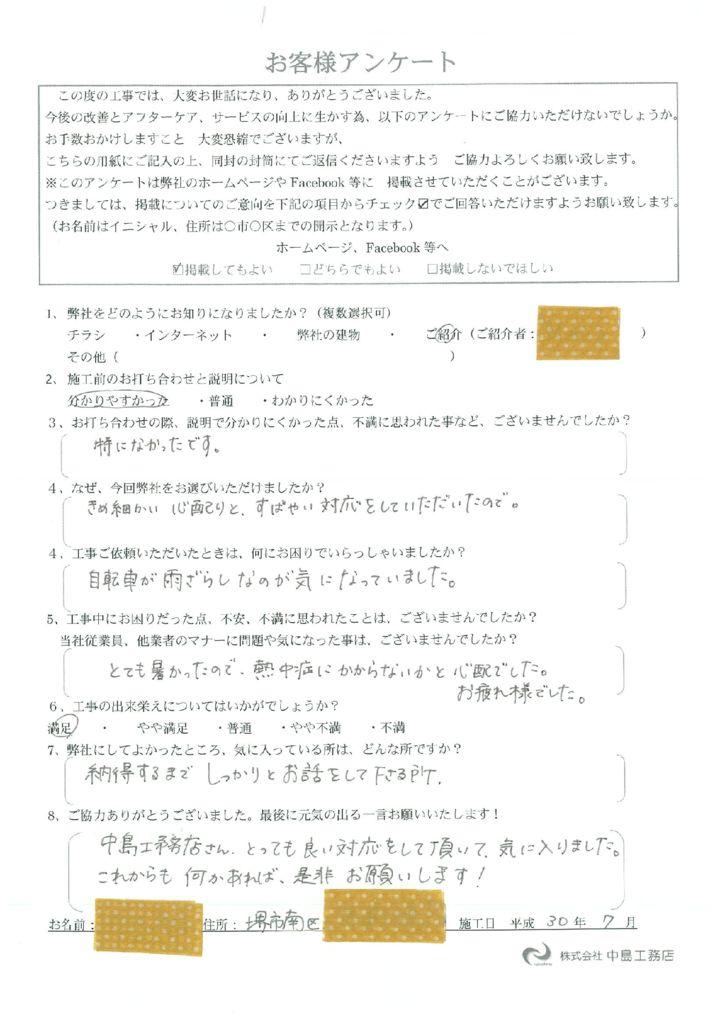 thumbnail of 友枝様アンケート
